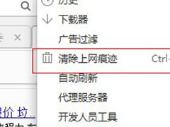 360浏览器清除缓存的方法图解