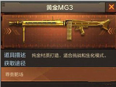 CF手游黄金MG3视频演示