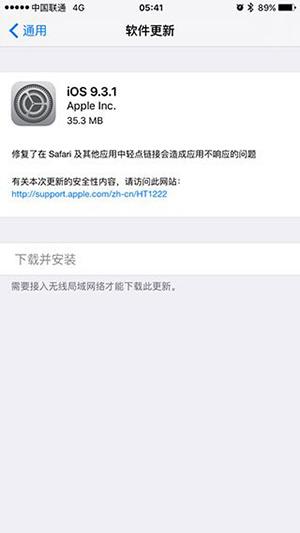苹果iOS9.3.1