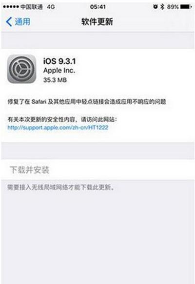苹果ios9.3.1版本更新内容大全