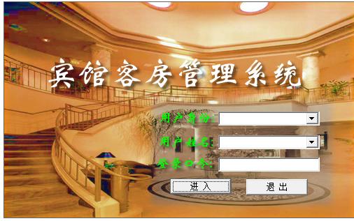 龙腾客房管理系统