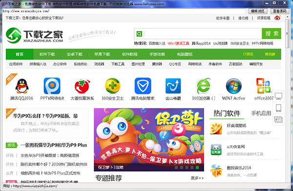烈狐蜘蛛浏览器 1.0 绿色版