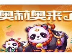 天天酷跑熊猫坐骑奥莉奥搭配推荐
