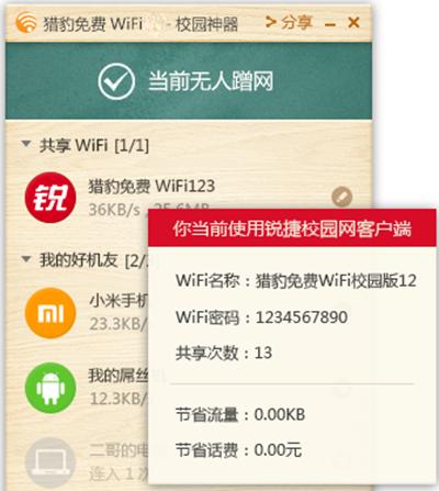 手机成功连接猎豹免费WiFi电脑版的方法