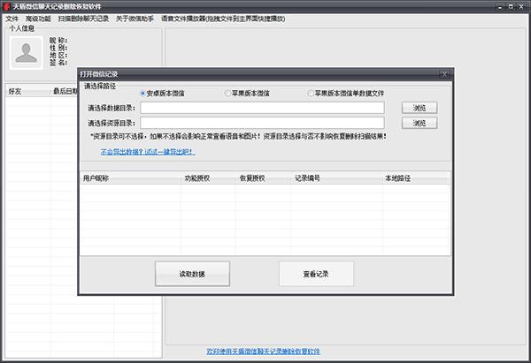 天盾微信聊天记录删除恢复软件