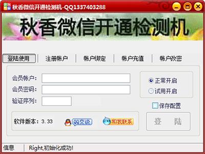 哪位知道怎么在微信推送中发送表格给用户填写
