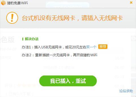 猎豹wifi+浏览器极速套装2015 9.24 绿色版