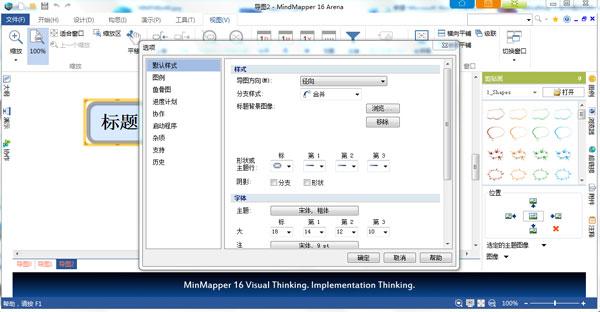 MindMapper中文版下载