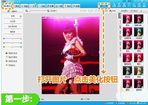 P图软件美图秀秀处理偏色照片方法