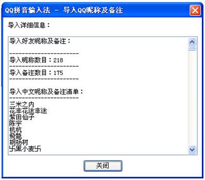 可以将全为中文或全为英文的qq好友及备注好友昵称导入到qq拼音词库中
