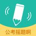 公考摇题啊 V1.04 for Android安卓版
