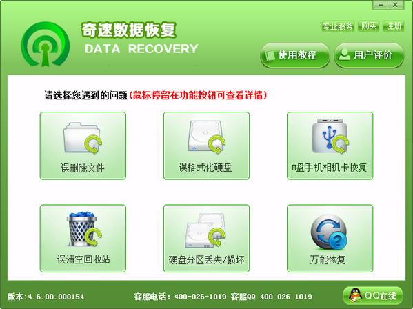 奇速数据恢复 V4.6.00.000154 官方安装版