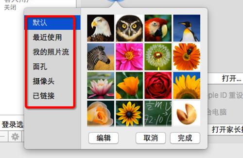 mac用户头像怎么修改