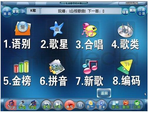 阿蛮歌霸ktv点歌系统 5.0.9.1 官方单机版