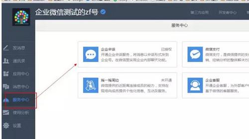 企业微信注册时显示会话服务已安装怎么办