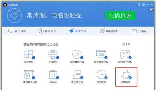 騰訊電腦管家清理惡意插件小技巧