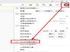 qq浏览器不弹出安全警告设置方法