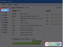 腾讯电脑管家系统监测悬浮窗设置教程
