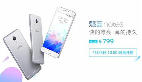 魅蓝Note 3高配版