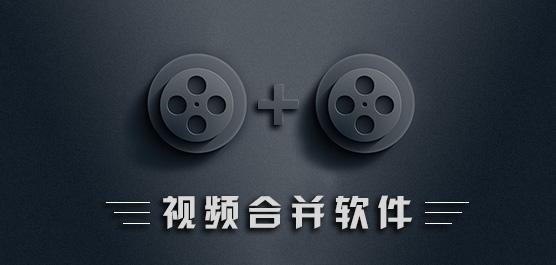 最好用视频合并软件推荐大全