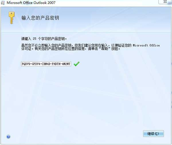 outlook2007 官方中文安装版