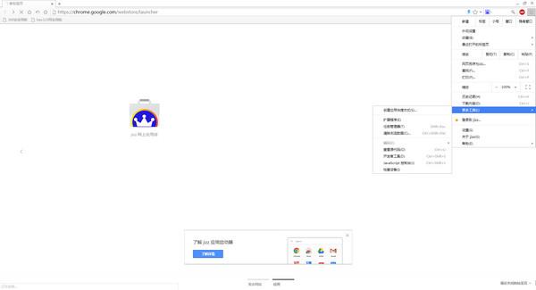 jizz(极速双核浏览器) 1.0.6.1 官方安装版