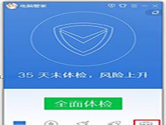 腾讯电脑管家备份微信聊天记录方法