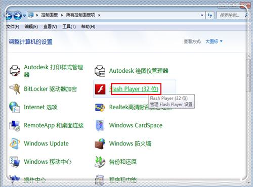 flash player32