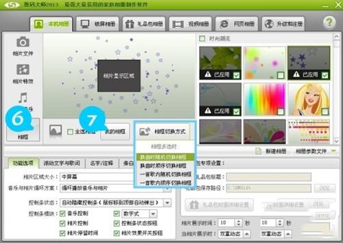 电子相册制作软件数码大师使用教程