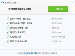 QQ浏览器崩溃怎么办?QQ浏览器防崩溃方法