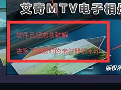 无需注册码!艾奇MTV电子相册制作软件破解教程