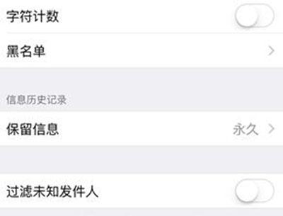 iPhoneSE自动删除旧短信