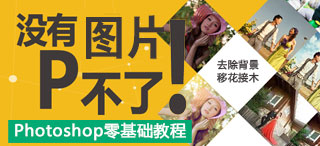 photoshop入门学习教程
