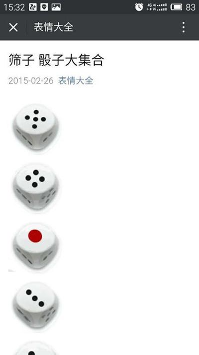小编就给大家分享一组微信骰子1到6点动态表情包