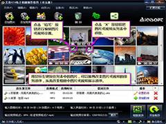 艾奇ktv电子相册制作软件怎么制作图片?