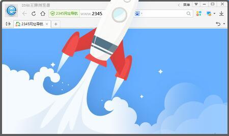 2345智能浏览器