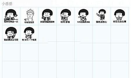 小岳岳QQ表情包 小岳岳暴漫QQ表情包下载 QQ表情 下载之家手机版