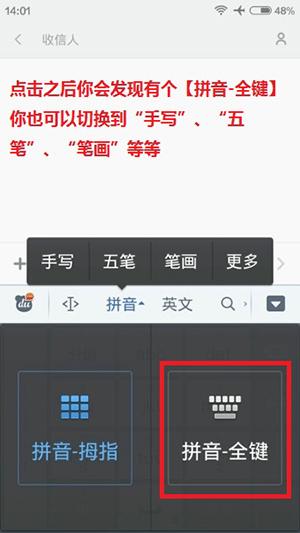 手机百度输入法设置全键盘方法