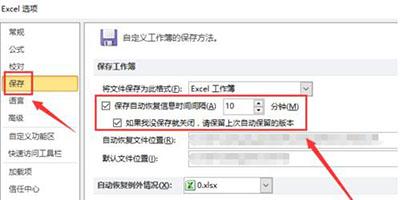 Excel文件选项