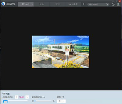 迅雷表情将电视剧影音转换成GIF片段图的简单dz默认动态包图片