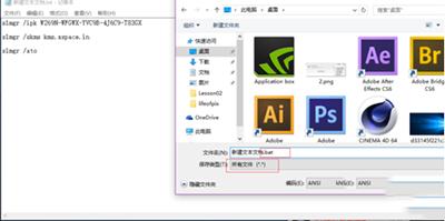windows10激活