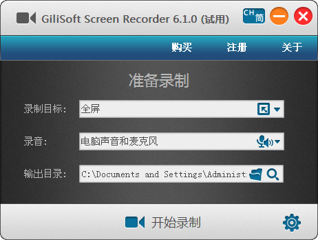 GiliSoft Screen Recorder(屏幕录像工具)