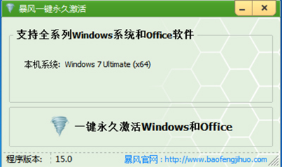 windows 7 loader 1.7.3.exe