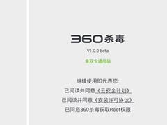 360手机杀毒软件怎么样?360手机杀毒软件全面评测