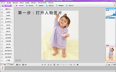 快速破解教程?彩影合成照片教程flex照片合成图片