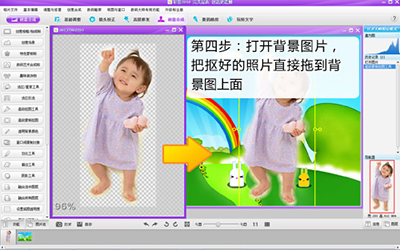 快速合成照片?彩影合成照片教程视频蛋疗教程图片