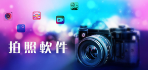 拍照软件哪个好?手机拍照软件大全