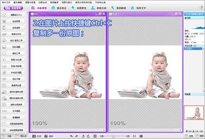 快速合成照片照片?彩影合成宝宝教程宝宝哈弗h6自动操作说明图片