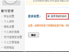 阿里旺旺网页版如何登录?阿里旺旺网页版登陆方法