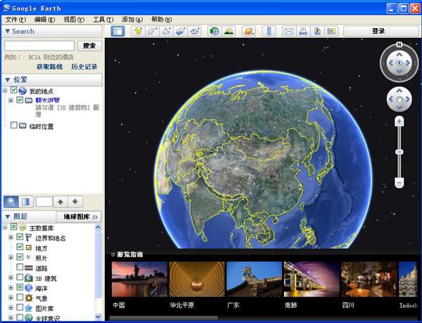 google earth(谷歌地球) 7.1.7.2606 中文安装版